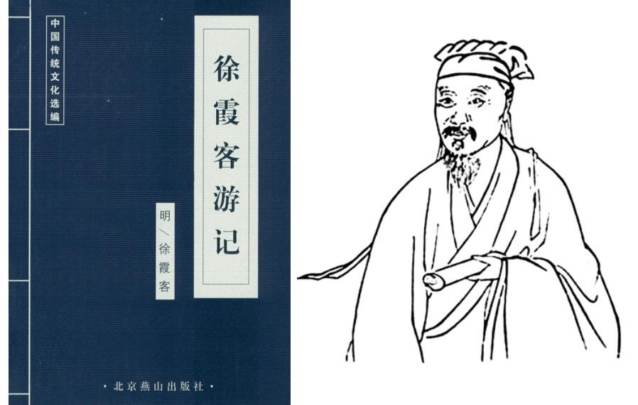 Late Ming dynasty explorer Xu Xiake and his book, Xu Xiake's Travels. (Internet)