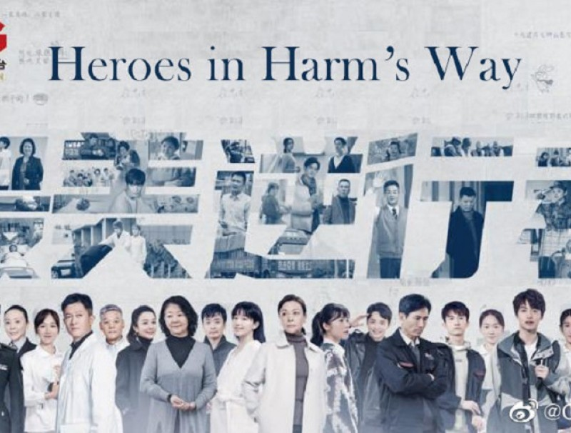 Heroes in Harm's Way publicity poster. (Weibo/CCTV电视剧)