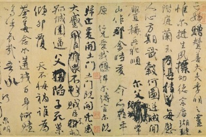 Yan Zhenqing, Ji Zhi Wen Gao (《祭侄文稿》, Eulogy for a Nephew), National Palace Museum. (Internet)