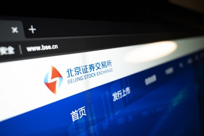 The Beijing Stock Exchange website was tested on 10 September. (CNS)