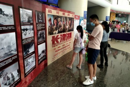 People look at publicity posters of The Battle at Lake Changjin at a cinema in Fuzhou, Fujian province, China, on 7 October 2021. (CNS)