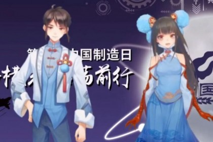 Jiangshan Jiao (right) and Hongqi Man, the short-lived virtual idols of the Chinese Communist Youth League. (Internet)