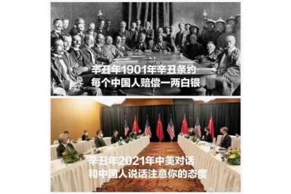 A popular meme in China, showing the 1901 meeting involving Li Hongzhang's group, and the recent meeting in Anchorage, Alaska. (Internet)