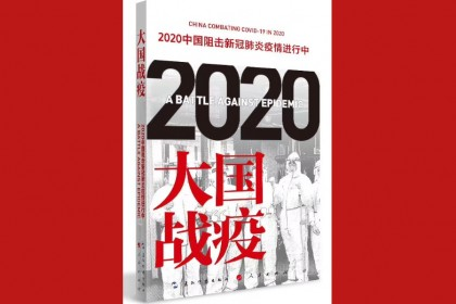 A Battle Against Epidemic: China Combating Covid-19 in 2020, China Intercontinental Press, People's Publishing House. (Internet)
